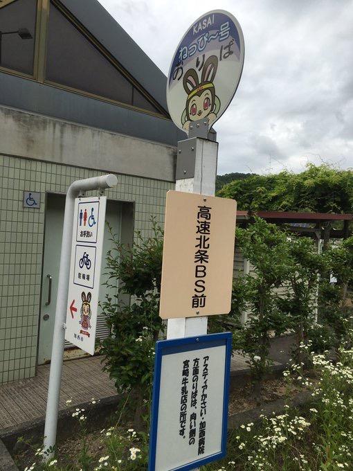 兵庫県 高速北条BS(バスストッ...