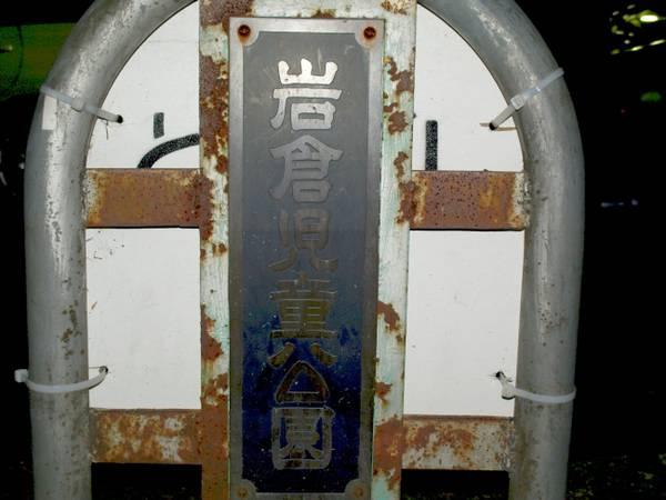 京都府 心霊スポット 岩倉児童公園