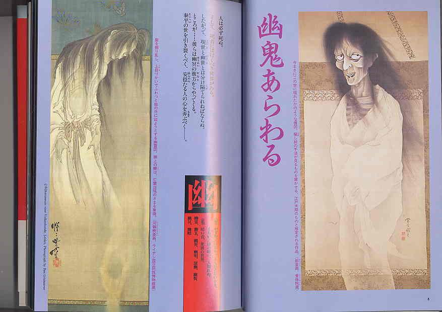 京都府 曼殊院門跡 心霊スポット「幽霊掛け軸」