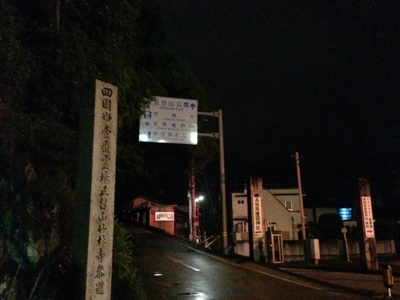 高知県 心霊スポット 五台山公園