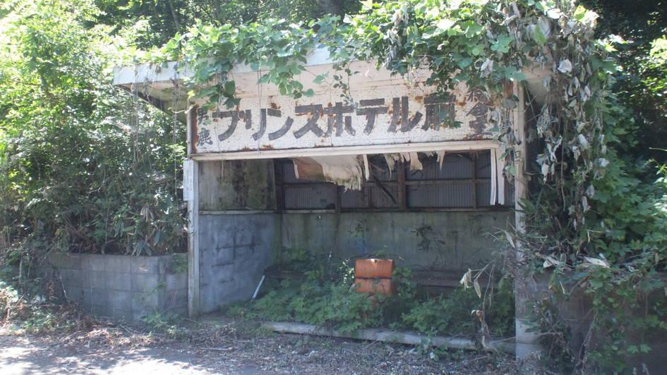 秋田県 男鹿プリンスホテル 心霊スポット 恐怖体験談