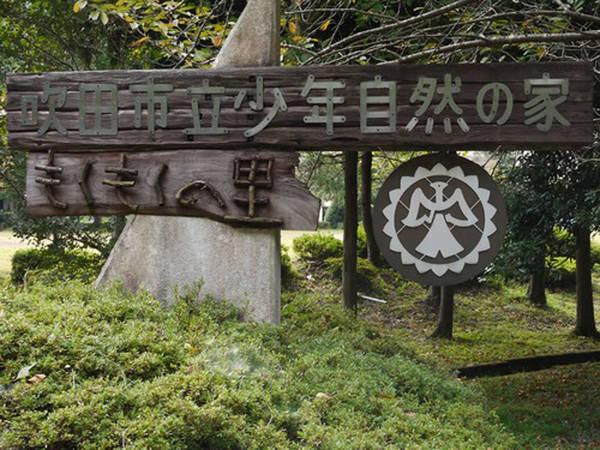 滋賀県 吹田市立少年自然の家 もくもくの里