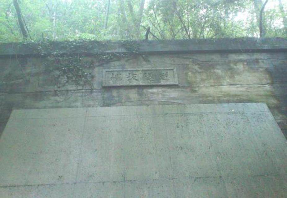 兵庫県 槻坂トンネル(旧:槻坂隧道)