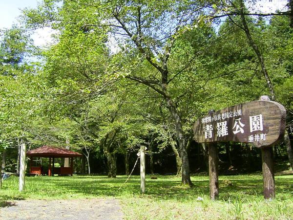 岐阜県 心霊スポット 青羅公園