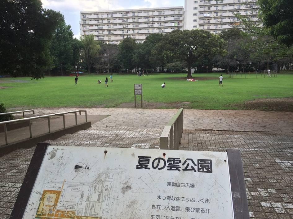 東京都 心霊スポット 夏の雲公園