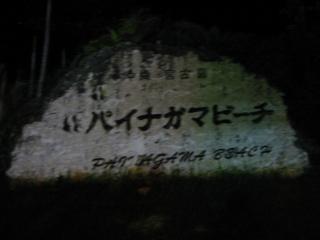 沖縄県 心霊スポット 宮古島市 パイナガマビーチ