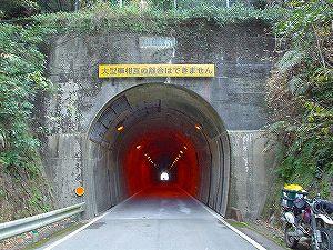 宮崎県 心霊スポット 鵜戸トンネル(鵜戸隧道)