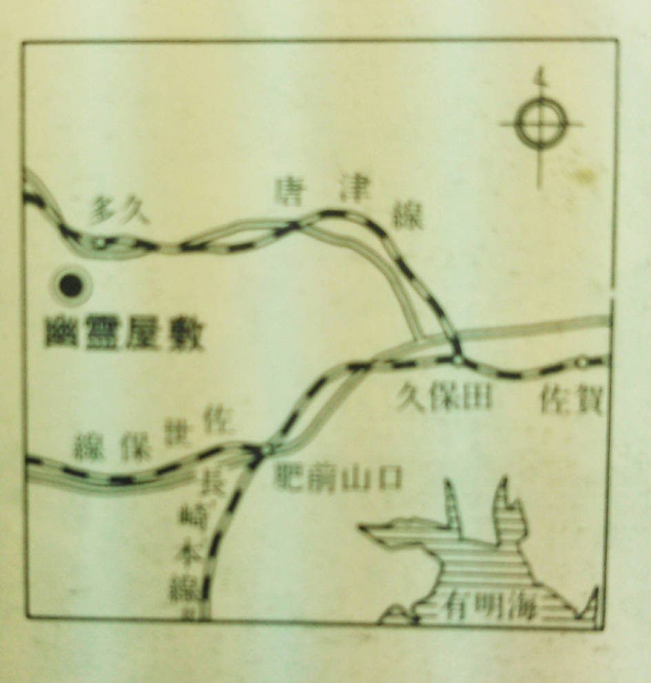 佐賀県 心霊スポット 幽霊屋敷