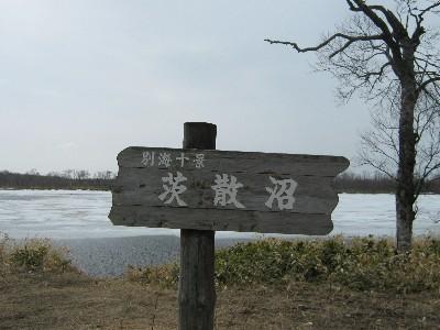 北海道 心霊スポット 茨散沼