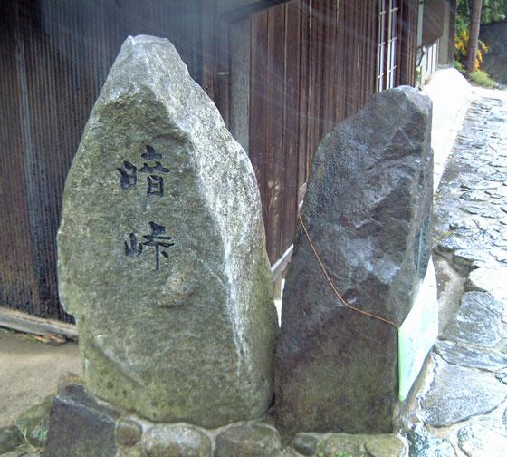 奈良県 心霊スポット 暗峠(くらがりとうげ)