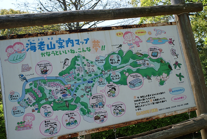 広島県 心霊スポット 海老山公園