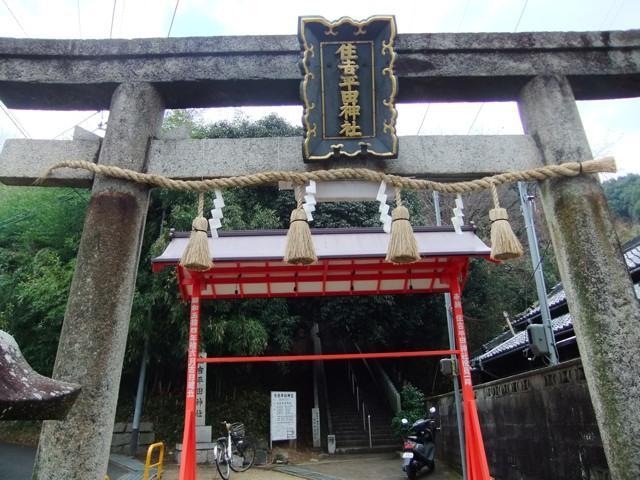 大阪府 心霊スポット 住吉平田神社