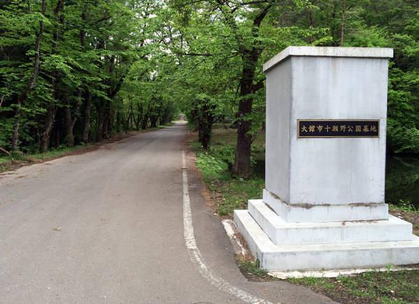 秋田県 心霊スポット 十瀬野公園墓地